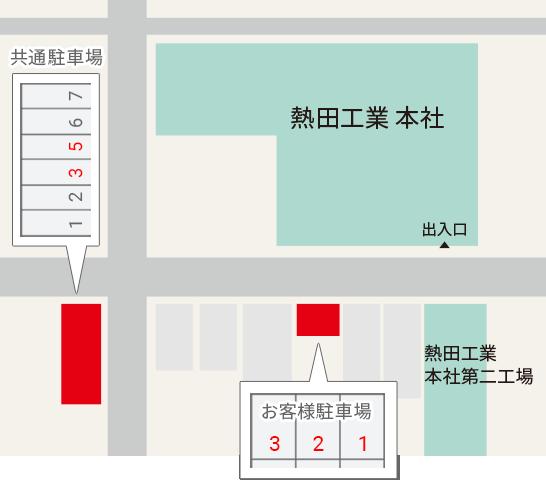 熱田工業株式会社 本社 駐車場地図